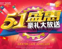 51盛惠海报设计PSD素材