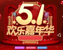 51欢乐嘉年华海报设计PSD素材