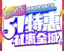 51特惠礼惠全城海报PSD素材