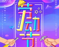 炫彩劳动节海报PSD素材