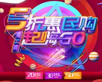 5折惠民购海报设计PSD素材