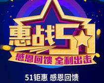 惠战51促销海报PSD素材