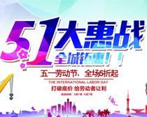 51大惠战全城钜惠海报PSD素材