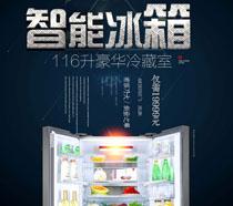 智能冰箱海报PSD素材