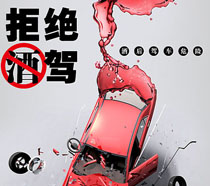 拒绝酒驾公益海报PSD素材