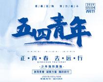 五四青年节海报PSD素材
