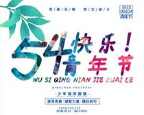 54青年节快乐PSD素材