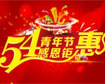 54青年節感恩聚惠海報PSD素材