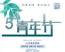 54青年节海报PSD素材