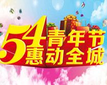 54青年节惠动全城海报PSD素材