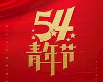 54青年節宣傳海報PSD素材