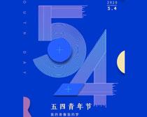 54青年节活动海报PSD素材