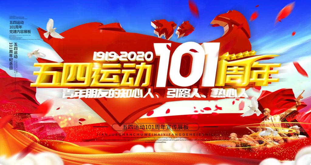 五四運動周年慶海報PSD素材