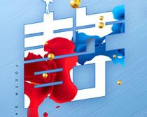 创意青年节海报设计PSD素材