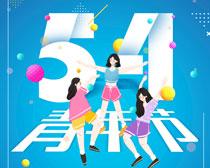 54青年节购物海报PSD素材