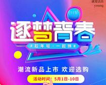 逐梦青春54海报设计PSD素材