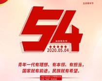 54青年节PSD素材