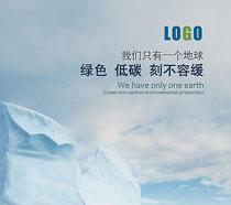 绿色低碳生活海报PSD素材
