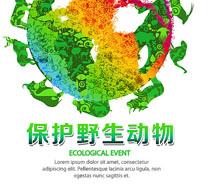 保护野生动物生态海报PSD素材
