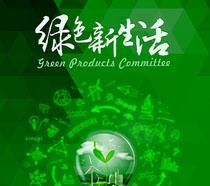绿色新生活公益广告PSD素材