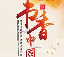 书香中国海报PSD素材