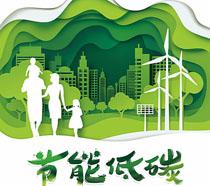 节能低碳生活公益广告PSD素材