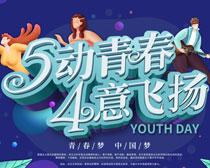 5动青春4意飞扬海报设计PSD素材