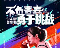 不负青春勇于挑战54海报设计PSD素材
