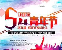 51青年节正能量海报PSD素材