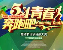 奔跑吧54青年节海报PSD素材