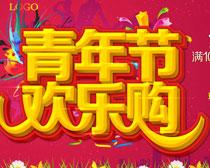 青年节欢乐购海报设计PSD素材