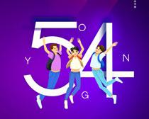 54国际青年节海报PSD素材