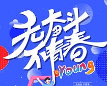 无奋斗不青春54青年节海报设计PSD素材