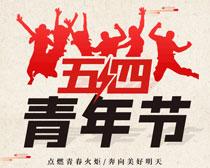 54青年节海报背景设计PSD素材