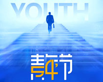 青年节活动海报PSD素材