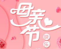 母亲节快乐海报PSD素材