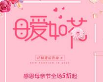母爱如花母亲节海报设计PSD素材