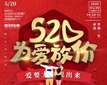 520為愛放價海報設計PSD素材