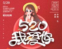 520我愛你海報PSD素材