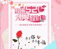 浪漫520海報PSD素材