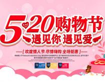 520購物節海報PSD素材