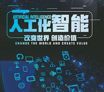 人工化智能科技海报PSD素材