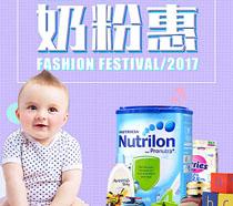 母婴奶粉广告海报PSD素材