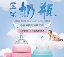 宝宝奶瓶产品广告PSD素材
