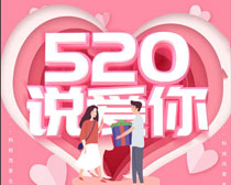 520说爱你海报PSD素材