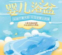 嬰兒浴盆產品廣告PSD素材