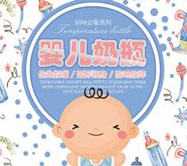婴儿奶瓶卡通海报PSD素材