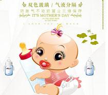 婴儿可爱小奶瓶广告PSD素材