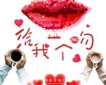 给我一个吻接吻日海报PSD素材