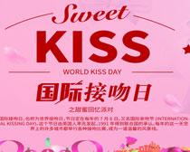 国际接吻日海报背景设计PSD素材